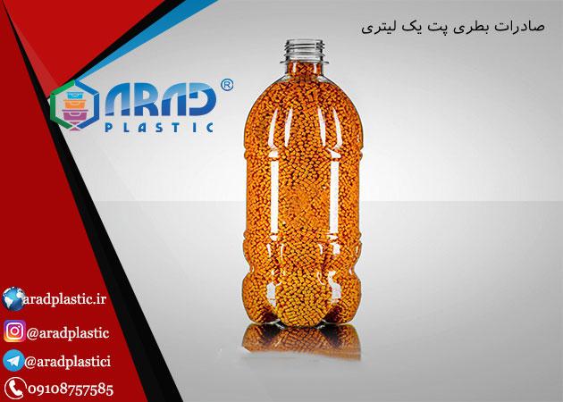 انواع بطری پت 1 لیتری